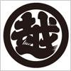 三越(Mitsukoshi)のロゴマーク
