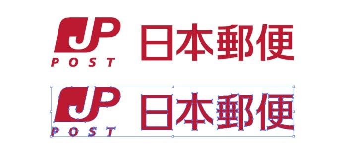日本郵便(にっぽんゆうびん)のロゴマーク