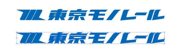 東京モノレールのロゴマーク