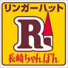 リンガーハット長崎ちゃんぽんのロゴマーク