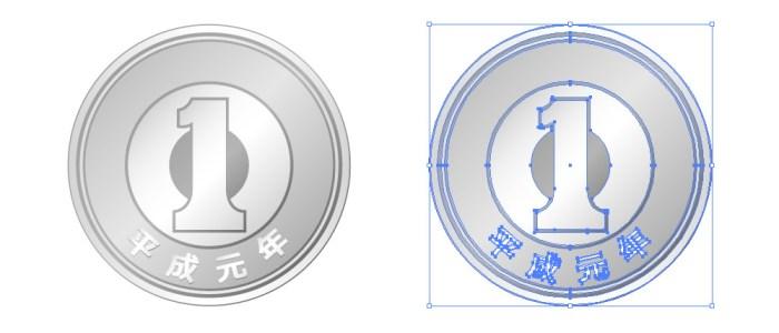 1円硬貨のイラスト