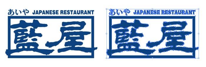 藍屋(あいや)のロゴマーク