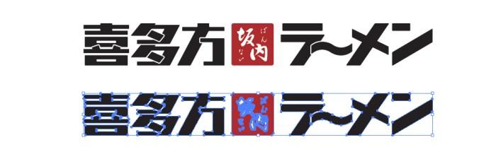 喜多方ラーメン 坂内のロゴマーク