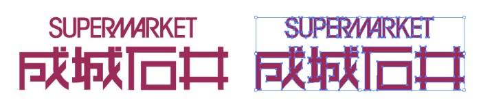 成城石井のロゴマーク
