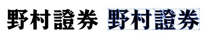 野村證券のロゴマーク