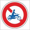 二輪の自動車・原動機付自転車の通行止めを表す道路標識