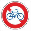 自転車の通行止めを表す道路標識