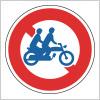 大型自動二輪車及び普通自動二輪車二人乗りの通行禁止を表す道路標識