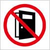 ドア・扉の開放厳禁を表す標識アイコン