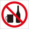お酒の販売や飲酒の注意をするアイコン標識マーク