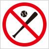 バットを使った野球の禁止標識アイコンイラスト