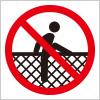 柵やフェンス等の乗り越え禁止を表す注意標識アイコンマーク
