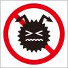 雑菌消毒を表す標識アイコンマーク
