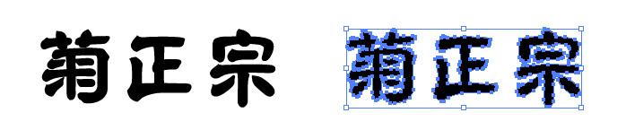 菊正宗酒造のロゴマーク