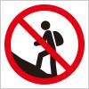 登山禁止を表す標識アイコンマーク