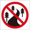 入山禁止を表す標識アイコンマーク