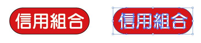 信用組合のロゴマーク