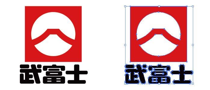 武富士のロゴマーク