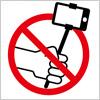 自撮り棒・セルカ棒の使用禁止の標識アイコンマーク