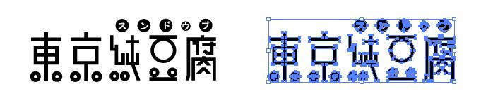 東京純豆腐のロゴマーク