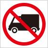 トラックの進入禁止を表す標識アイコンマーク