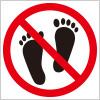 裸足禁止を表す標識アイコンマーク