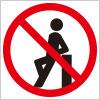 よりかかり(手すり等)禁止を表す標識アイコンマーク