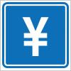 両替を表す案内標識アイコンマーク