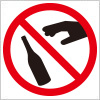 空きビン(捨てる)禁止を表す標識アイコンマーク