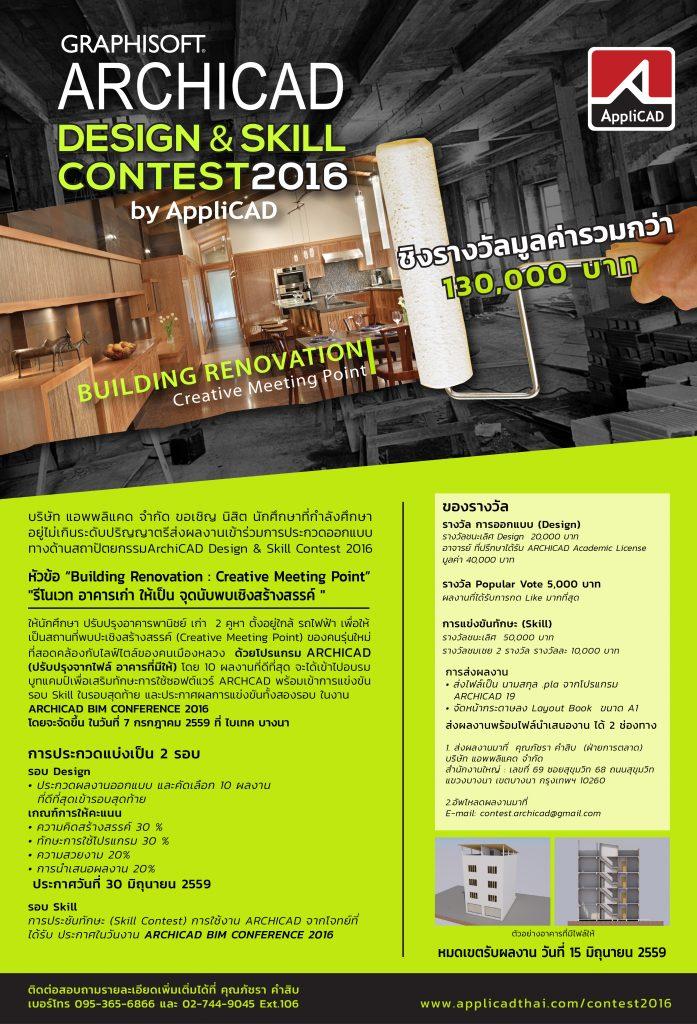 ArchiCAD_Skill Contest2016