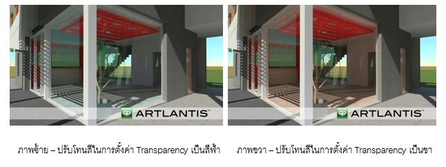 TT_Artlantis_16_05_08