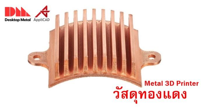 Desktop Metal ปรินท์วัสดุทองแดงได้ง่าย รวดเร็วและมีต้นทุนการผลิตที่ถูกกว่า