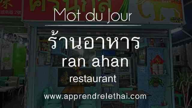 Image du jour 3 ร้านอาหาร