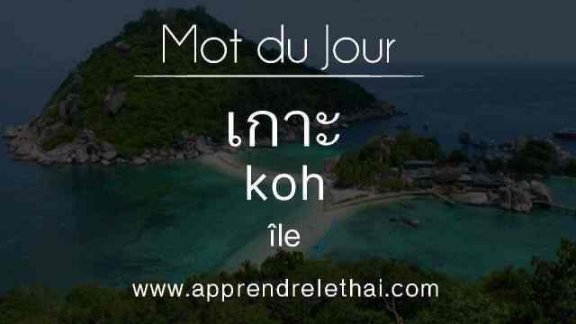Image du jour 12 เกาะ