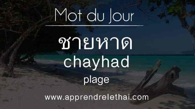 Image du jour 14 ชายหาด