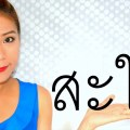 ponyo thai