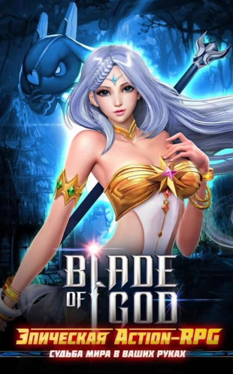 Blade-of-God-For_PC