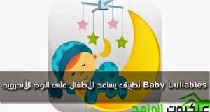 تحميل تطبيق يساعد الأطفال على النوم للأندرويد