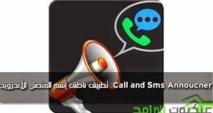 تطبيق ناطق إسم المتصل للأندرويد Call and Sms Annoucner