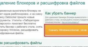 تحميل برنامج Kaspersky WindowsUnlocker