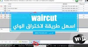 متطلبات تشغيل برنامج waircut لإختراق شبكات الواى فاى على الكمبيوتر