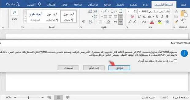 4 طرق سهله لتحويل ملفات pdf إلى ملفات word تدعم اللغة العربية