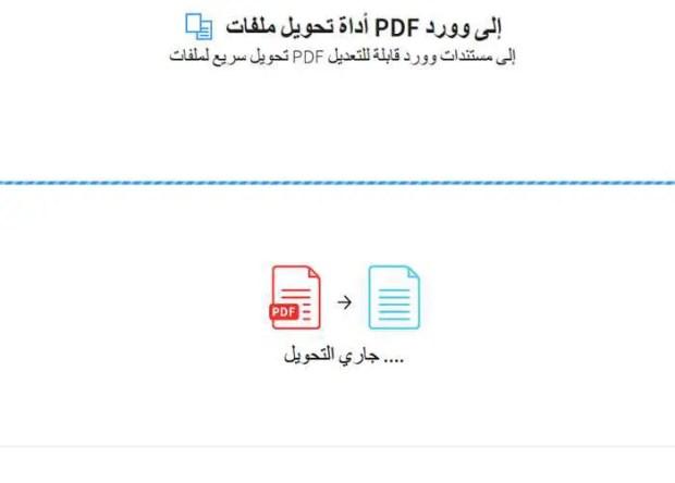 3 طرق سهله لتحويل ملفات pdf إلى ملفات word تدعم اللغة العربية