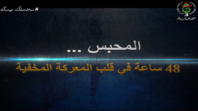 La guerre au Sahara occidental: la chaîne TV3 dévoile des images inédites