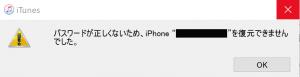 iPhone backup6