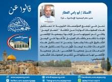 الأستاذ / أبو رامي العطار مدير عام الجمعية الإسلامية ـ غزة