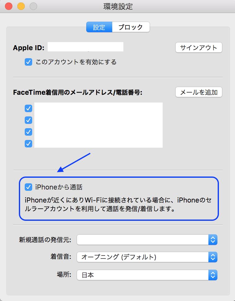 FaceTimeの環境設定画面