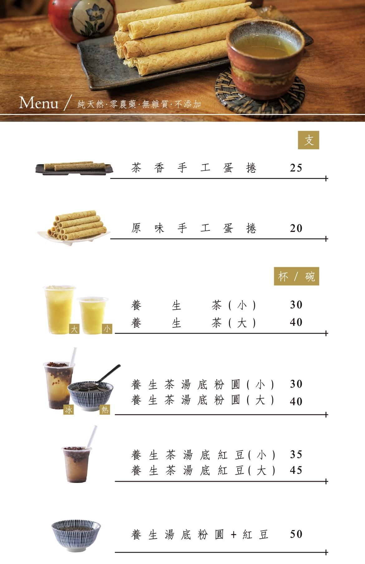 menu1018(修)-01