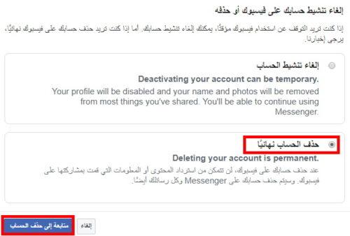 حذف وتعطيل حساب فيسبوك Facebook - حصاد الويب العربي