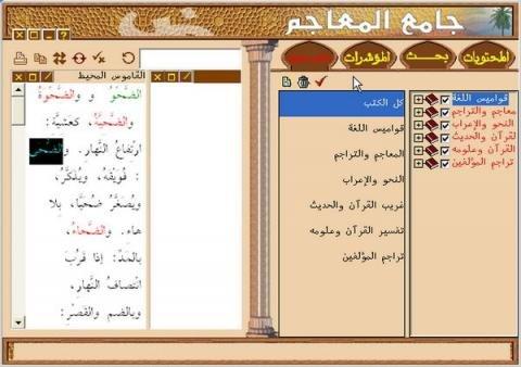 арабско-арабский словарь